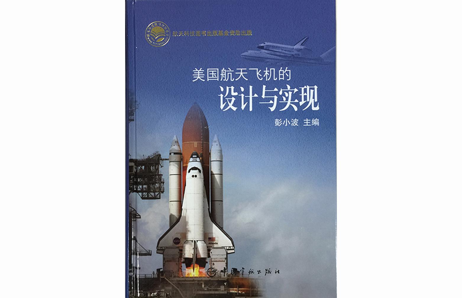 该书由中国宇航出版社出版发行,在对国内外有关航天飞机文献广泛调研的基础上,系统研究总结了航天飞机的研制历程,重点分析了航天飞机轨道器总体设计方法以及主要分系统的总体方案与设计思路,为我国重复使用运载器技术领域的研究与发展提供借鉴意义。   航天飞机在学术界通常是指包含轨道飞行器(亦称轨道器)、外贮箱和固体助推器在内的一个完整系统,而人们泛指的航天飞机实际上仅是其中的一个组成部分——轨道器,主要原因在于轨道器具有重复使用运载器的显著特征,也是航天飞机的核心组成部分。   本书的