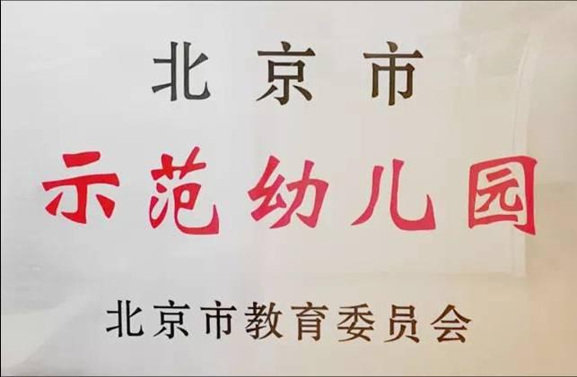 """2017年9月10日,在丰台区第33个教师节庆祝大会上,中国运载火箭技术研究院(以下简称""""火箭院"""")航天幼儿园被授予""""北京市示范幼儿园""""荣誉称号,并颁发了奖牌。这是继航天幼儿园2009年获""""丰台区区级示范园""""后的又一荣誉。  牌匾   航天幼儿园相关负责人介绍,她们将借助示范幼儿园评估验收的""""东风"""",巩固示范园成效,积极建立""""在实践中发展、在发展中创新、在创新中示范、在示范中完善""""的"""